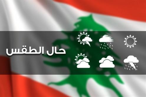 كيف سيكون طقس لبنان غداً ؟؟