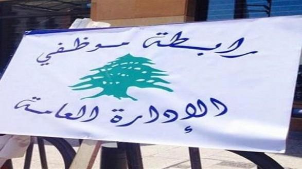 تجمع الموظفين المستقلين في الادارة العامة: نؤازر الرابطة في اضراب الغد