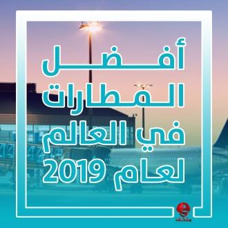 قائمة أفضل مطارات العالم لعام 2019