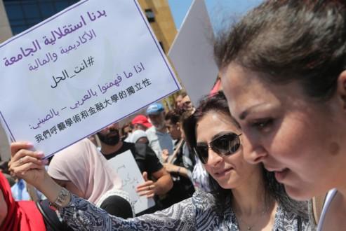الضغط يهدد بفرط رابطة الأساتذة: إضراب «اللبنانية» (غير) مستمر!