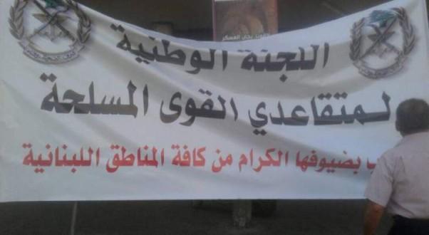 اشكال بين العسكريين المتقاعدين والاجهزة الامنية في بشارة الخوري