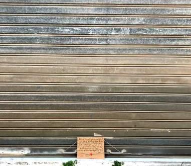 إقفال محلات في غزير وجبيل وبرج حمود يديرها سوريون بطريقة غير شرعية
