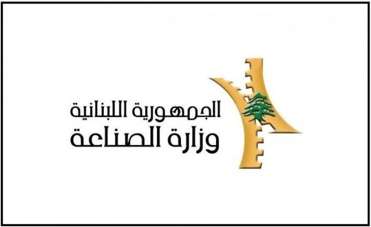 وزارة الصناعة: اقفال موقت لمسلخ في تربل