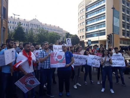 اعتصام لطلاب الجامعة اللبنانية في رياض الصلح