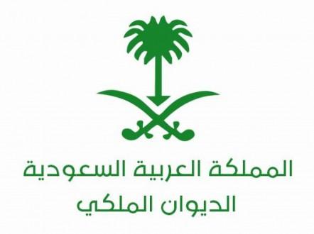 الديوان الملكي السعودي: وفاة الأمير محمد بن متعب بن عبدالله آل سعود