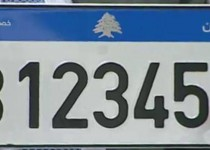 Lebanon_license_plate_2017
