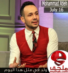 mhamad atei