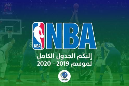 إليكم الجدول الكامل لمباريات الـ NBA لموسم 2019 – 2020