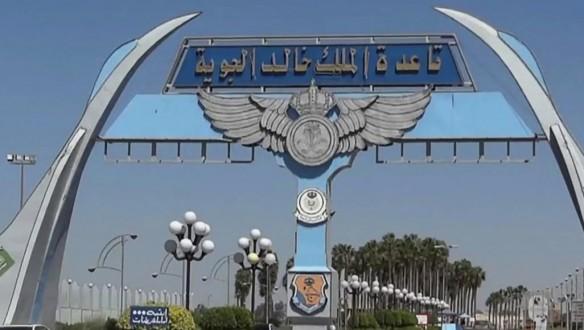 الحوثيون يعلنون تنفيذ هجوم واسع على قاعدة الملك خالد الجوية جنوب غربي السعودية