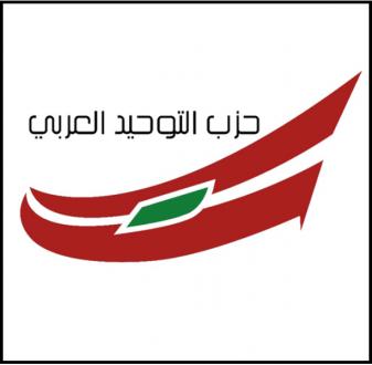 التوحيد العربي ينفي ما يتم تداوله