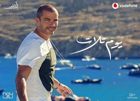 """جديد عمرو دياب """"يوم تلات"""""""