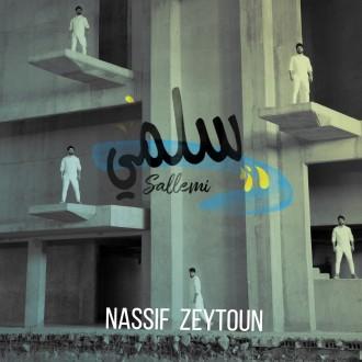 """بالفيديو- ناصيف زيتون يطرح أغنيته الجديدة """"سلمي"""""""