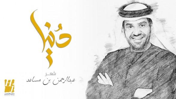 """بالفيديو- جديد حسين الجسمي """"دنيا"""""""