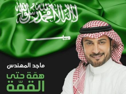 """بمناسبة العيد الوطني السعودي.. ماجد المهندس يطرح """"همة حتى القمة"""""""