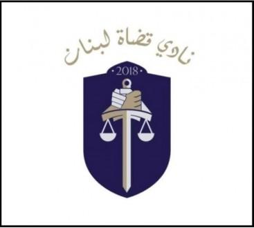 نادي قضاة لبنان يطالب بتجميد أموال السياسيين !