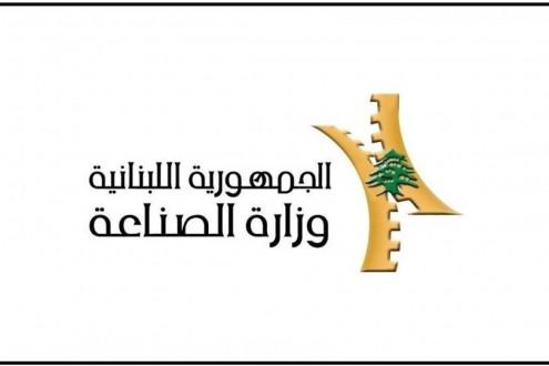 وزارة الصناعة تتابع أوضاع المسالخ: إقفال وتنبيهات
