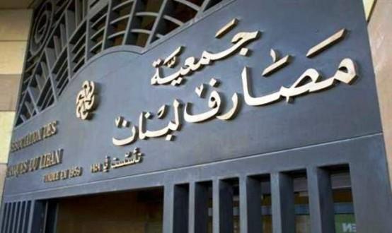 جمعية المصارف: اقفال المصارف غدا بإنتظار استتباب الأوضاع العامة