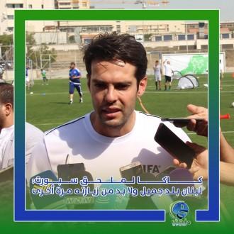 كاكا لملحق سبورت: سعيد جداً بمحبة وترحيب اللبنانيين