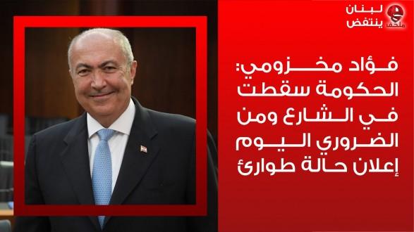 مخزومي: الحكومة سقطت في الشارع ومن الضروري اليوم إعلان حالة طوارئ