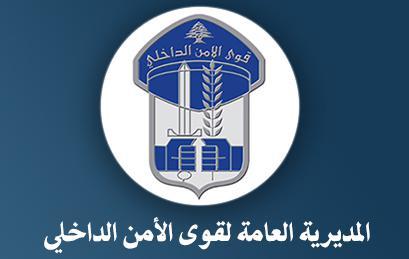 قوى الأمن: توقيف 118 مطلوب أمس