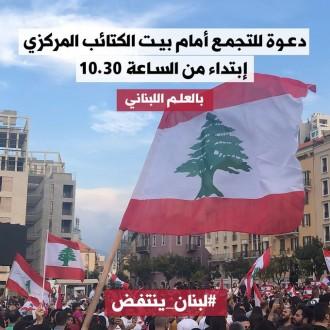 الكتائب يدعو مناصريه للتجمع أمام بيت الكتائب المركزي