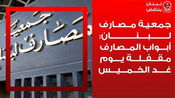 جمعية مصارف لبنان: أبواب المصارف مقفلة يوم غد الخميس