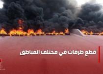 حال الطرقات