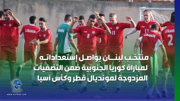 منتخب لبنان يواصل إستعداداته لمباراة كوريا الجنوبية ضمن التصفيات المزدوجة