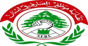 إتحاد نقابات موظفي المصارف: للاستمرار في الإضراب