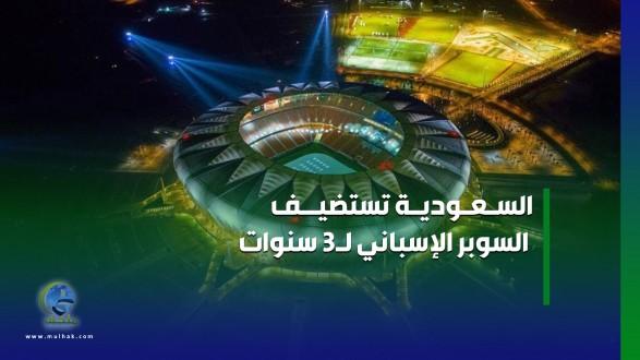 السعودية تستضيف كأس السوبر الإسباني لـ3 سنوات