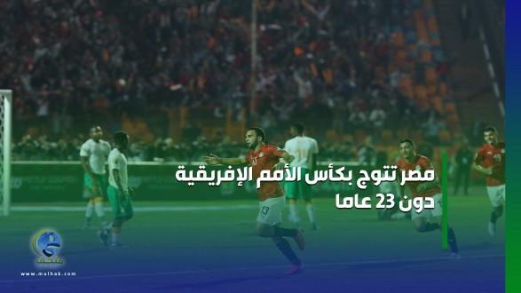 مصر تتوج بكأس الأمم الإفريقية دون 23 عاما
