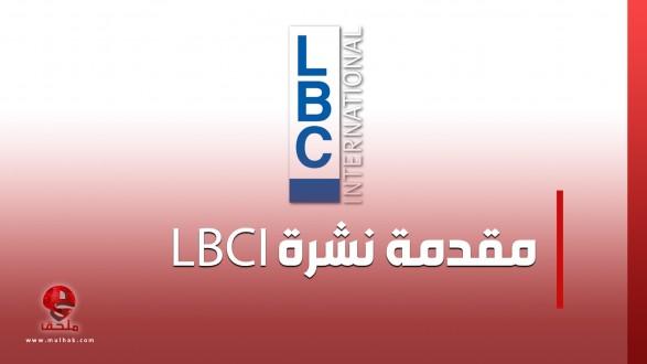 مقدمة نشرة أخبار الـ LBCI