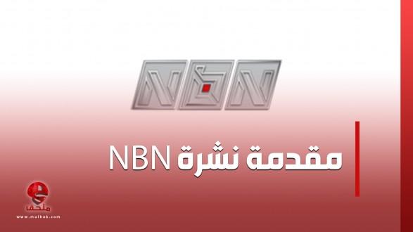 مقدمة نشرة أخبار الـ NBN