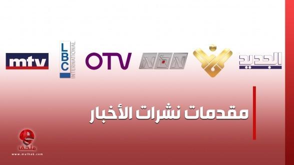 مقدمات نشرات الأخبار voice ليوم الجمعة 8/11/2019
