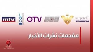 مقدمات نشرات الأخبار voice ليوم الخميس 14/11/2019