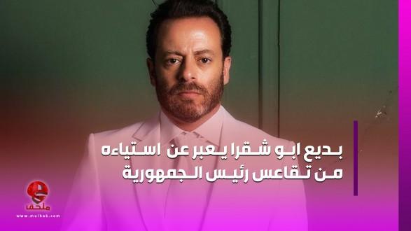 بديع ابو شقرا يعبر عن  استياءه من تقاعس رئيس الجمهورية