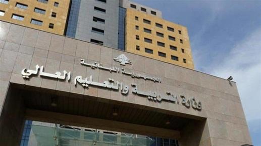 بيان هام من وزارة التربية عن إقفال المدارس