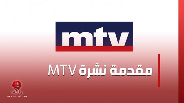 مقدمة نشرة أخبار الـ MTV