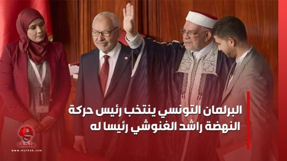 البرلمان التونسي ينتخب رئيس حركة النهضة راشد الغنوشي رئيسا له