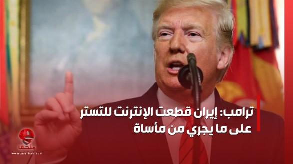 ترامب: إيران قطعت الإنترنت للتستر على ما يجري من مأساة