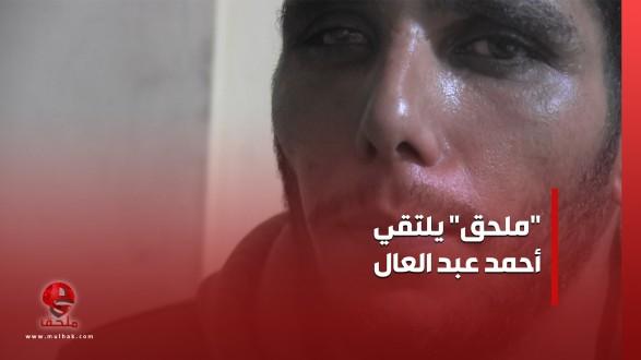 """أحمد عبد العال أسر قلوب اللبنانيين.. موقع """"ملحق"""" يلتقيه ويساهم في مساعدته"""