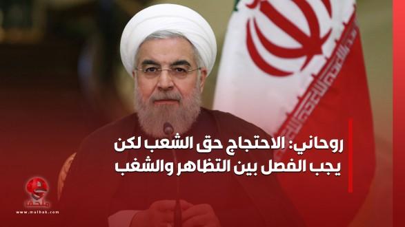 روحاني: الاحتجاج من حق الشعب لكن يجب الفصل بين التظاهر والشغب