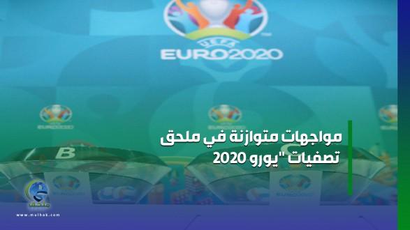 """مواجهات متوازنة في ملحق تصفيات """"يورو 2020"""