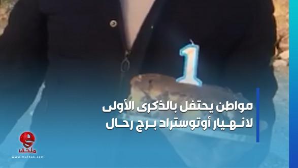 بالفيديو: مواطن يحتفل بالسنوية الأولى لانهيار أوتوستراد برج رحال!