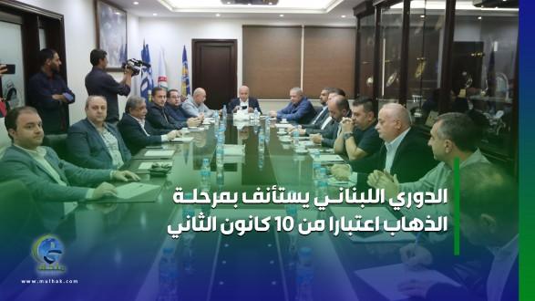 الدوري اللبناني يستأنف بمرحلة الذهاب فقط اعتبارا من 10 كانون الثاني