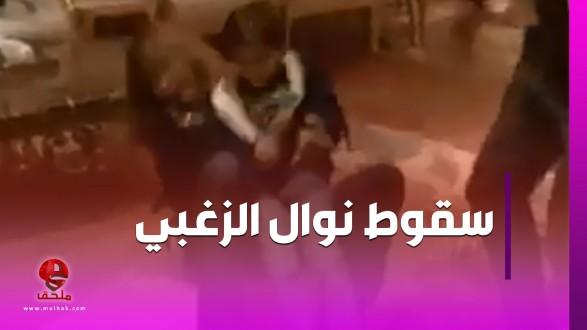 بالفيديو: سقوط نوال الزغبي على الأرض أثناء التقاطها صورة تذكارية مع أحد معجبيها