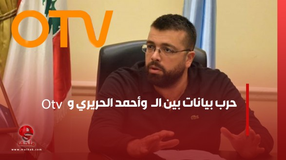 حرب بيانات بين الـ OTV وأحمد الحريري !