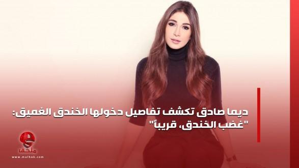 """بالفيديو-  الاعلامية ديما صادق تكشف تفاصيل دخولها الخندق الغميق: """"غضب الخندق، قريباً"""""""