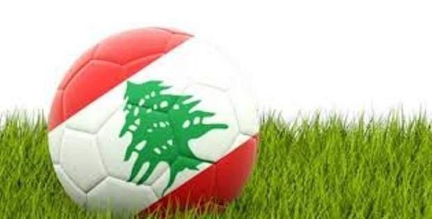 تعميم الاتحاد اللبناني لهذا الاسبوع