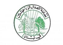agriculture-lebanon